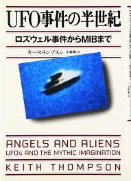 「「UFO目撃情報誌」英語名」の画像検索結果