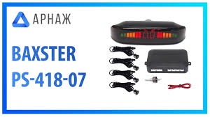 Baxster PS-418-07 Парктроник. Комплектация
