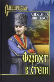 """Книга: """"<b>Форпост в</b> степи"""" - Александр <b>Чиненков</b>. Купить книгу ..."""