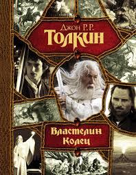 "Книга ""<b>Властелин Колец</b>"" Толкин Джон Рональд Руэл – купить ..."