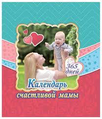 """<b>Стебленко</b> С.А. """"<b>Календарь счастливой</b> мамы. От рождения до ..."""