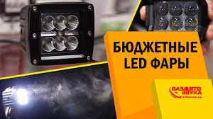 Бюджетные <b>LED Фары</b>. Тест светодиодных фар в темноте ...