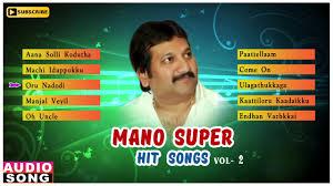 Mano SuperHit Songs | Audio Jukebox | Vol 2 | <b>Mano Solo</b> Hits ...