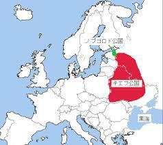 「キエフ大公国」の画像検索結果