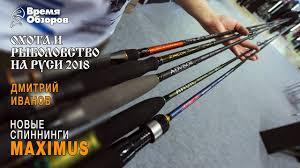 Новые линейки спиннингов <b>Maximus</b> 2018! Охота и Рыболовство ...