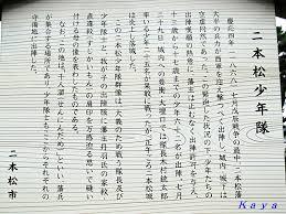 「戊辰戦争二本松城戦い」の画像検索結果