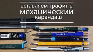вставляем графит в <b>механический карандаш</b> - YouTube