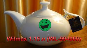 Обзор <b>Чайник заварочный</b> Wilmax <b>1.15 л</b> (WL-994000) из Rozetka ...