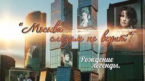 «<b>Москва слезам не</b> верит. Рождение легенды». Документальный ...