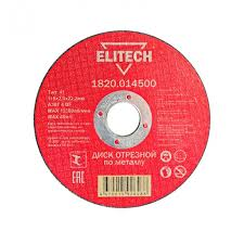 <b>диск отрезной elitech</b> 115*2*22,2мм 1820.014500 | Купите по ...