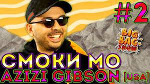 <b>BIG BAG</b> SHOW #2 СМОКИ МО, Azizi Gibson, Тося Чайкина, BMB ...