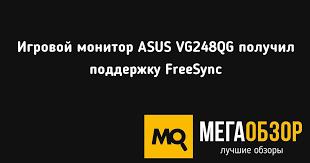 Игровой <b>монитор ASUS VG248QG</b> получил поддержку FreeSync ...