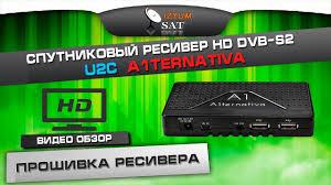 U2C A1ternativa A1 прошивка ресивера с USB - YouTube