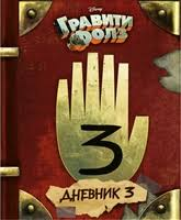 <b>Гравити Фолз</b>. <b>Дневник</b> 3 - купить книгу с доставкой в интернет ...