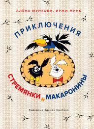 "<b>Книга</b> ""<b>Приключения Стремянки</b> и Макаронины"" – купить <b>книгу</b> с ..."