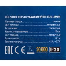 <b>Гирлянда светодиодная Uniel</b> «Лимон» на батарейках 4 м цвет ...