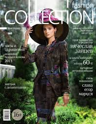 Fashion Collection KRD 08_2013 by Mary Yurina - issuu