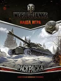 World of Tanks. <b>Раскраска</b>. Советская <b>военная техника</b>