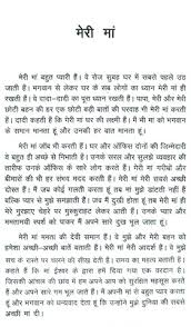 Essay on how i help my mother at home   Top    Essay    friedl     Essay on how i help my mother at home