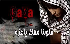 اخبار غزه