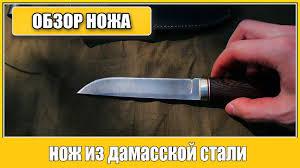 <b>Нож</b> из <b>дамасской стали</b>. Обзор. - YouTube