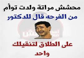 نتيجة بحث الصور عن نكت مصرية