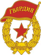 <b>3</b>-я гвардейская стрелковая дивизия — Википедия