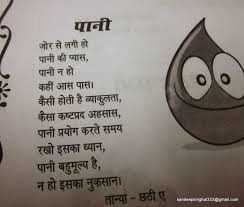 writing service for you essay on conservation of water in hindi essay on conservation of water in hindi