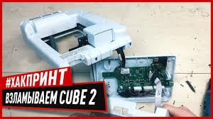 Как печатать на Cube 2 любым <b>пластиком</b> для <b>3D</b> принтеров ...