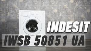<b>INDESIT IWSB</b> 50851 UA: РАСПАКОВКА И ОБЗОР - YouTube