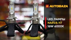 LED <b>лампы Narva H7</b> 16W 6000K. Светодиодные лампы для авто ...