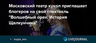 Московский театр кукол приглашает блогеров на свой спектакль ...