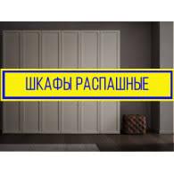 <b>Шкафы</b> - Сеть магазинов «<b>Эконом</b> Мебель»