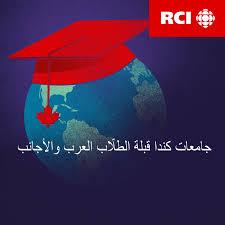 RCI | جامعات كندا قبلة الطلّاب العرب والأجانب - العربية