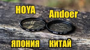 <b>HOYA</b> vs. Andoer | Какой светофильтр лучше ? - YouTube