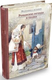 без автора «<b>Румынские легенды и сказки</b>» — отзыв leninpark