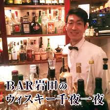 BAR岩田のウィスキー千夜一夜