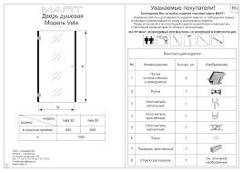Паспорт Душевая кабина - Vela.cdr