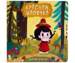 <b>Книжки</b>-<b>игрушки Мозаика kids</b>: каталог, цены, продажа с ...