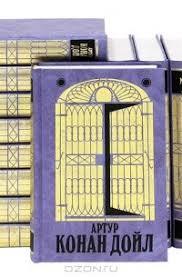 Отзывы о <b>книге Артур Конан Дойл</b>. Собрание сочинений в 14 ...