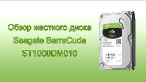 Обзор <b>жесткого диска Seagate BarraCuda</b> ST1000DM010 - YouTube