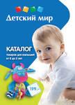благотворительные фонды для детских садов