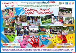 Добрый Псков - <b>Город детства</b>