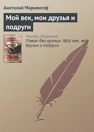 Анатолий Мариенгоф, <b>Мой век</b>, мои друзья и подруги – скачать ...