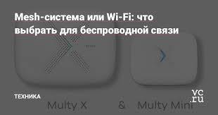 <b>Mesh</b>-<b>система</b> или <b>Wi</b>-<b>Fi</b>: что выбрать для беспроводной связи ...