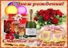 Поздравление с днем рождения учительнице коротко