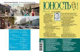 """""""Юность"""" 6, 2016 by orlov eugene - issuu"""