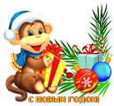 Открытки с новым годом с обезьянкой