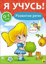 """Книга: """"Я учусь! <b>Развитие</b> речи"""" - Елена Бурак. Купить книгу ..."""
