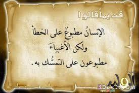 Some words are defferint !! - صفحة 6 Images?q=tbn:ANd9GcTAwm4aUokmWsX6zoD14Gz0CVWVS_0aDfnxmhq88wErn8CLiyqyQw
